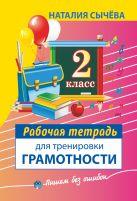 Рабочая тетрадь для тренировки грамотности. 2-й класс