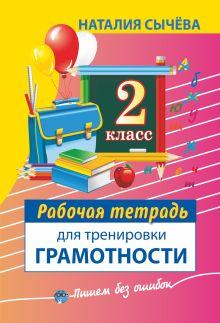 Сычева Н. - Рабочая тетрадь для тренировки грамотности. 2-й класс обложка книги