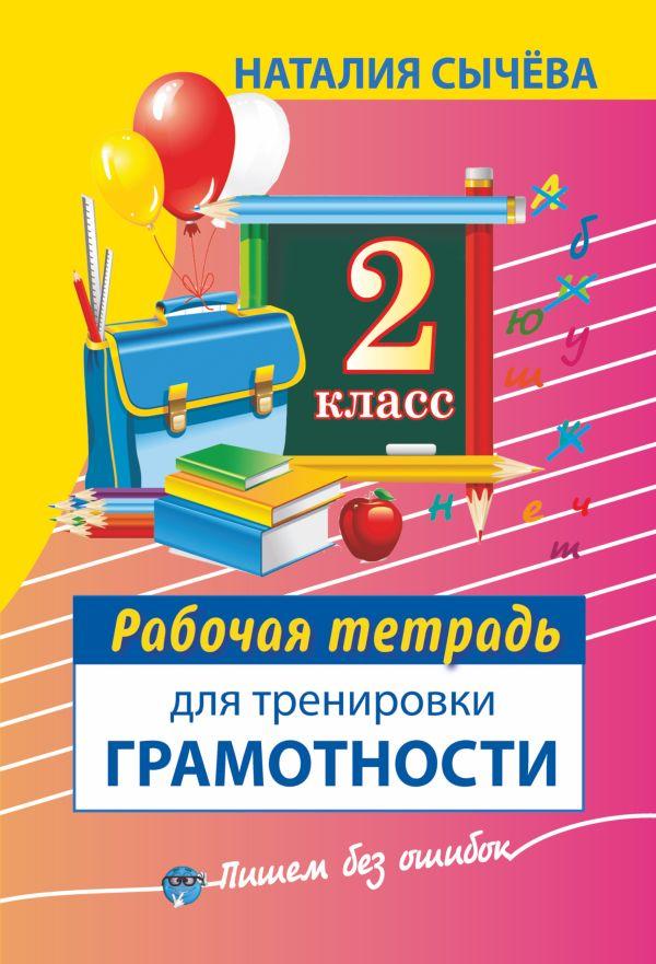 Рабочая тетрадь для тренировки грамотности. 2-й класс Сычева Н.