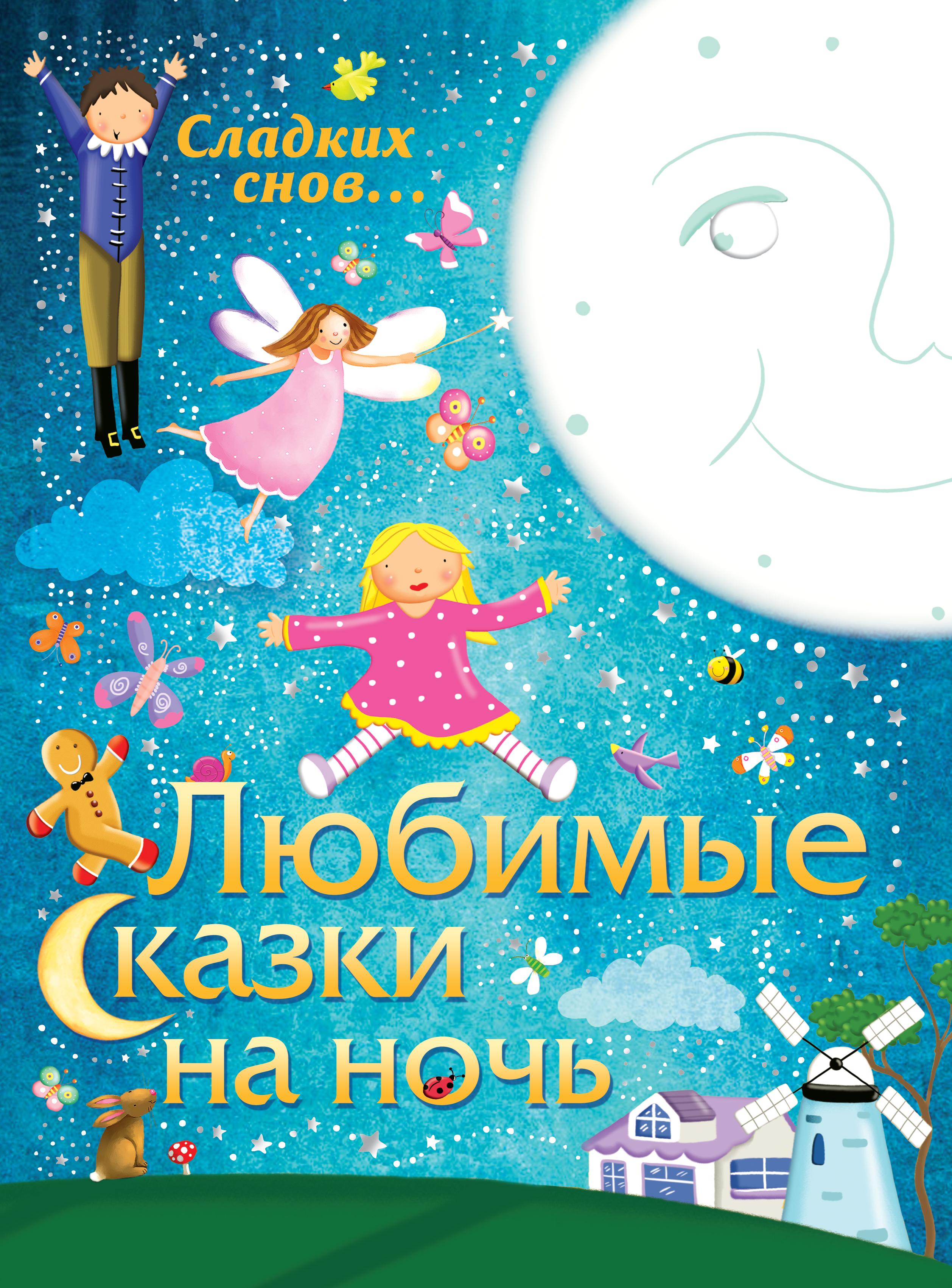 Любимые сказки на ночь