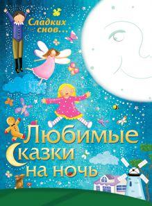 . - Любимые сказки на ночь обложка книги