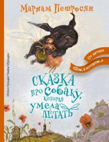 Петросян М. - Сказка про собаку, которая умела летать обложка книги