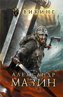 Мазин А.В. - Викинг обложка книги