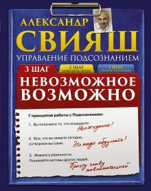 Свияш А.Г. - Невозможное возможно +CD обложка книги