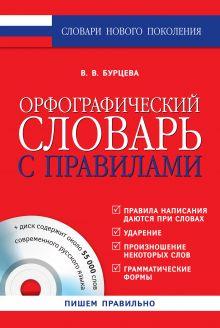 Бурцева В.В. - Орфографический словарь с правилами + CD-диск обложка книги