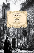 Мантел Хилари - Фладд' обложка книги
