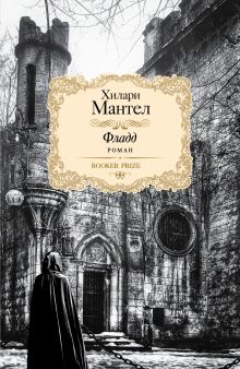 Мантел Хилари - Фладд обложка книги
