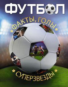 Футбол. Факты, голы, суперзвезды обложка книги