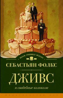 Фолкс С. - Дживс и свадебные колокола обложка книги