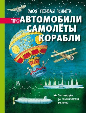 Моя первая книга про автомобили, самолёты, корабли .