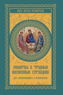 . - Молитвы в трудных жизненных ситуациях для сомневающихся и искушаемых обложка книги