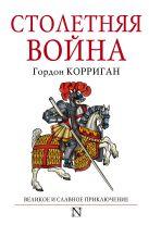 Корриган Г. - Столетняя война' обложка книги