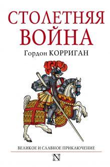 Корриган Г. - Столетняя война обложка книги