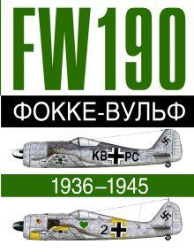 . - Фокке-Вульф 190 FW, 1936-1945 обложка книги