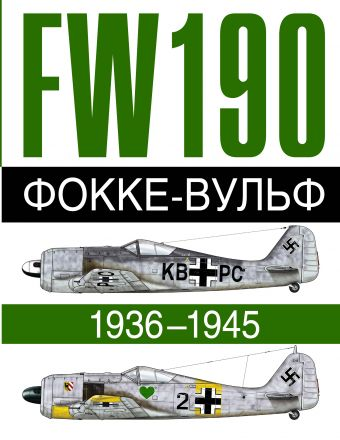 Фокке-Вульф 190 FW, 1936-1945 .