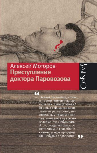 Преступление доктора Паровозова Моторов А.М.