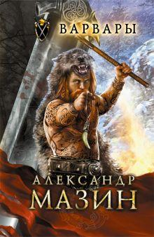 Мазин А.В. - Варвары обложка книги