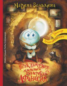 Зельдина М.М. - Приключения мыльного пузырика Афанасия обложка книги
