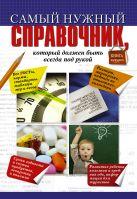 . - Самый нужный справочник, который должен быть всегда под рукой' обложка книги
