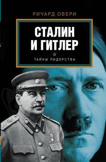 Овери Ричард - Сталин и Гитлер обложка книги