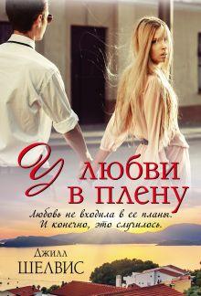 Шелвис Д. - У любви в плену обложка книги