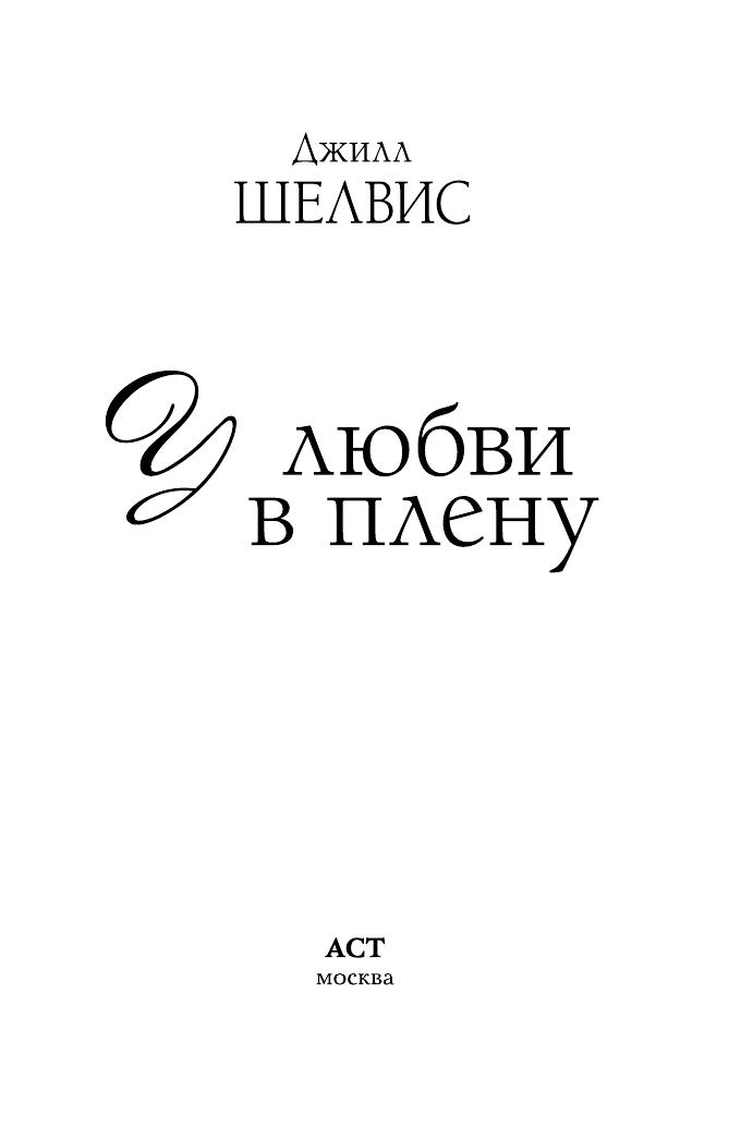 ДЖИЛЛ ШЕЛВИС У ЛЮБВИ В ПЛЕНУ СКАЧАТЬ БЕСПЛАТНО