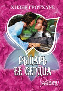Гротхаус Х. - Рыцарь ее сердца обложка книги