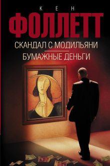 Фоллетт К. - Скандал с Модильяни; Бумажные деньги обложка книги