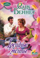 Беннет С. - Грешные мечты' обложка книги
