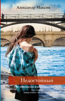 Максик А. - Недостойный обложка книги