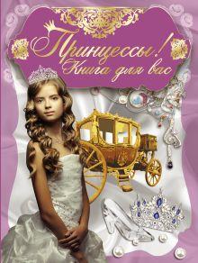 . - Принцессы, книга для вас! обложка книги