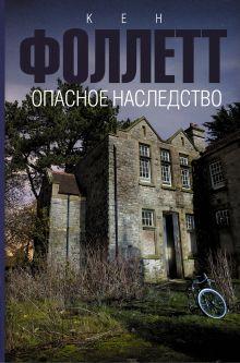 Фоллетт К. - Опасное наследство обложка книги