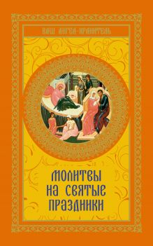 . - Молитвы на святые праздники обложка книги