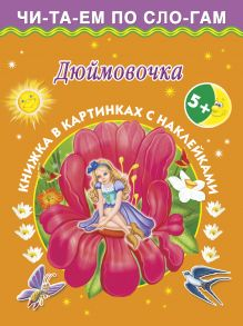 Горбунова И.В. - Дюймовочка обложка книги