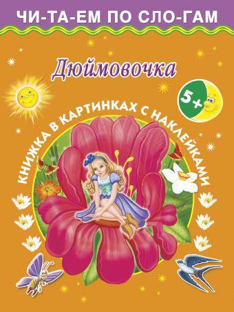 Дюймовочка Горбунова И.В.