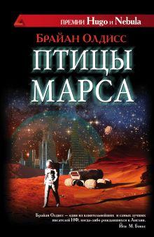 Олдисс Б. - Птицы Марса обложка книги