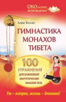 Коллер Алекс - Гимнастика монахов Тибета. 100 упражнений для важнейших энергетических каналов тела.' обложка книги