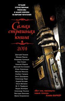 . - Самая страшная книга 2014 обложка книги