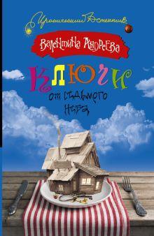 Андреева В. - Ключи от седьмого неба обложка книги
