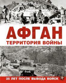 . - Афган. Территория войны обложка книги