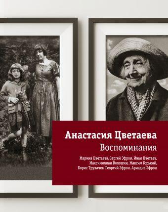 Воспоминания Цветаева А.И.