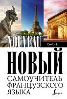 Стейн Г. - Новый самоучитель французского языка' обложка книги