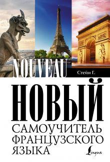 Стейн Г. - Новый самоучитель французского языка обложка книги