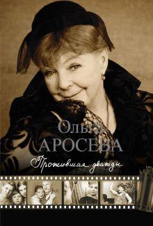 Аросева О.А. - Прожившая дважды обложка книги