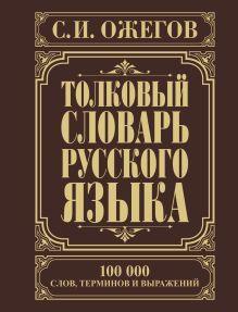 Ожегов С.И. - Толковый словарь русского языка обложка книги