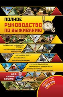 Уайзман Д. - Полное руководство по выживанию в экстремальных ситуациях: в дикой природе, на суше, на море обложка книги