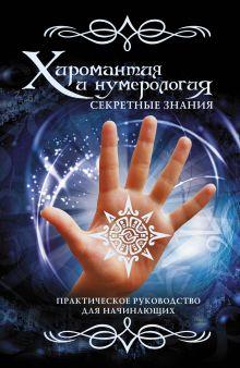 . - Хиромантия и нумерология. Секретные знания. Практическое руководство для начинающих обложка книги