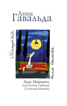Гавальда Анна - Луис Мариано, или Глоток свободы обложка книги