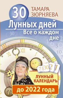 Зюрняева Тамара - 30 лунных дней. Все о каждом дне. Лунный календарь до 2022 года обложка книги