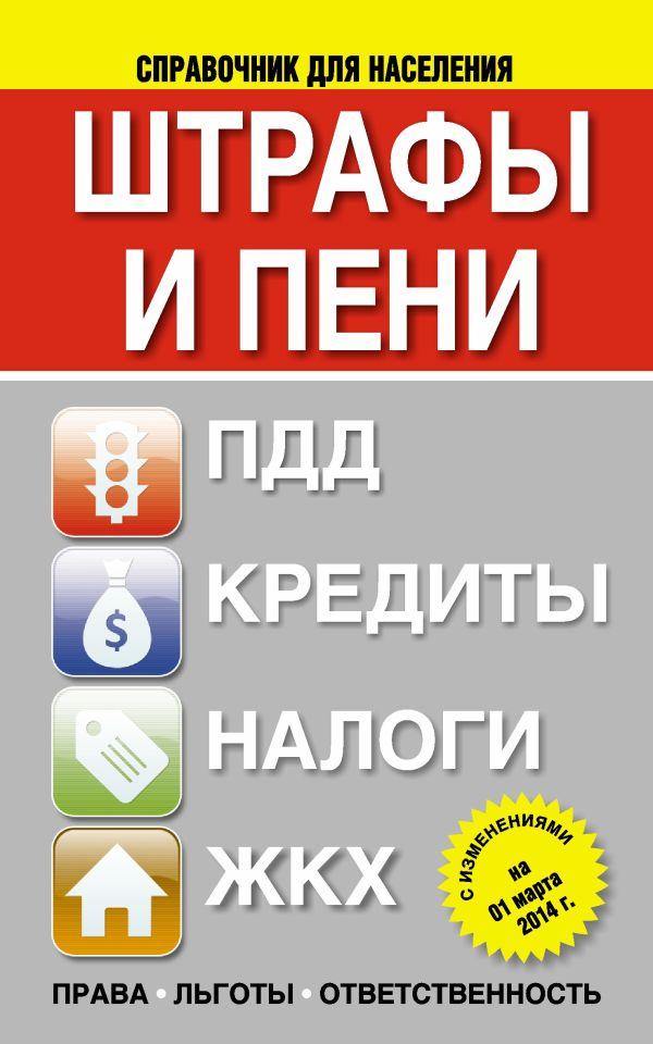 Штрафы и пени:ПДД, кредиты, ЖКХ, налоги .